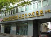上海市口腔病防治院分院