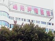 绵阳市肿瘤医院