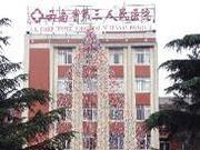 云南省第三人民医院