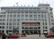 南漳县人民医院