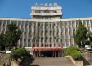 福建三明大田县总医院
