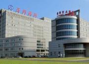 北京王府中西医结合医院