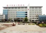 平原县第一人民医院