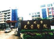 泉州市光前医院