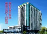 贵阳市第四人民医院