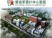 中国人民解放军第91中心医院