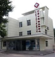 内蒙古精神卫生中心