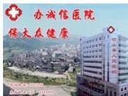 竹山县人民医院
