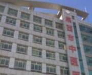 莱西市中医医院