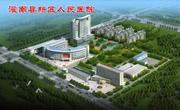 连云港市第一人民医院灌南院区