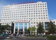 黑龙江省第三医院