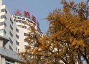 泰州市人民医院北院