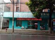 黄州区赤壁社区卫生服务中心