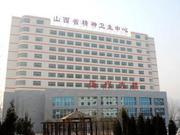 太原市精神病医院
