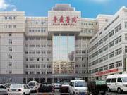 华中科技大学同济医学院附属普爱医院
