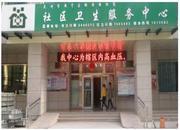 甘肃省兰州市安宁区银滩路街道社区卫生服务中心