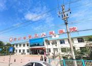 贵州省第三人民医院