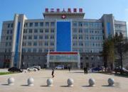 同江市人民医院
