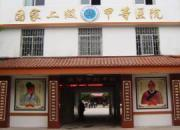 镇平县人民医院