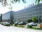 四平市第一人民医院