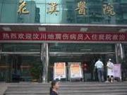 重庆市巴南区第二人民医院