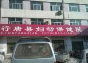 行唐县妇幼院