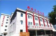 北京中医药大学东直门医院国际部
