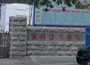 盘锦市中心医院辽河分院