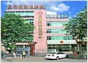 三明市妇幼保健院