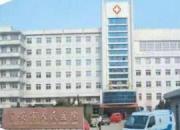 黑龙江省牡丹江市宁安市人民医院