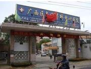 南宁市茅桥中心医院