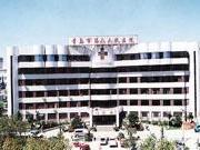 青岛市第八人民医院