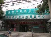 安贞社区卫生服务中心