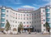 霍林郭勒市人民医院