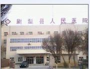 新疆尉梨县人民医院