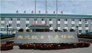 延庆县第二医院