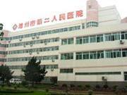 池州市第二人民医院