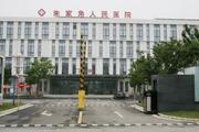 上海市青浦区朱家角人民医院
