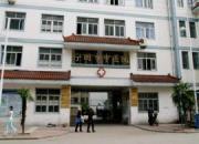 宁国市中医院