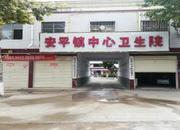 河南省商丘市柘城县安平镇中心卫生院