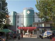 馆陶县人民医院