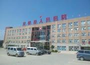 吴桥县人民医院