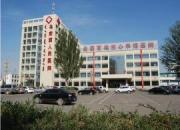 乌拉特前旗人民医院