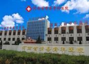 滑县骨科医院