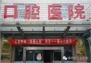 泰州市口腔医院