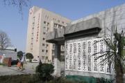 西安醫學院第二附屬醫院