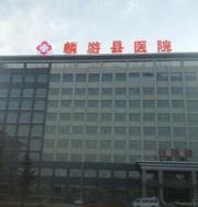 宝鸡市麟游县医院