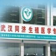 华中科技大学同济医学院生殖医学中心