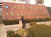 江苏省国营新洋农场医院