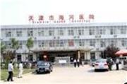 天津市海河医院
